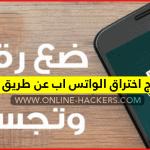 تحميل برنامج اختراق الواتس اب عن طريق رقم الهاتف