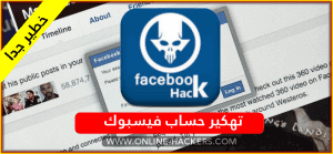 اختراق فيس بوك