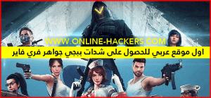 اول موقع عربي للحصول على شدات ببجي جواهر فري فاير