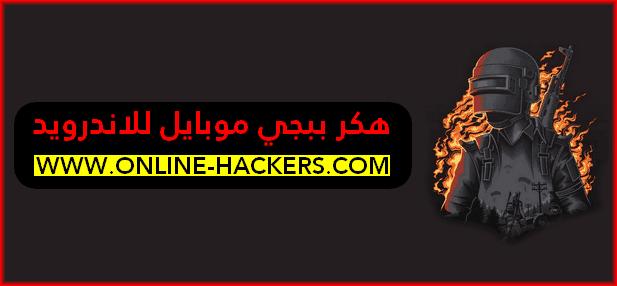 برامج هكر_ببجي