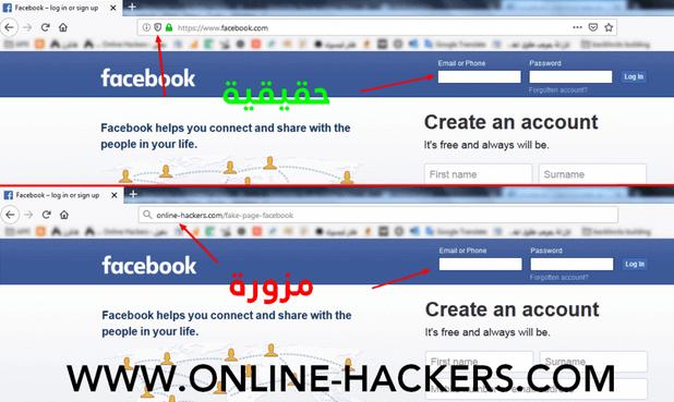 اختراق حساب فيس