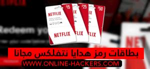 بطاقات رمز هدايا netflix مجانا