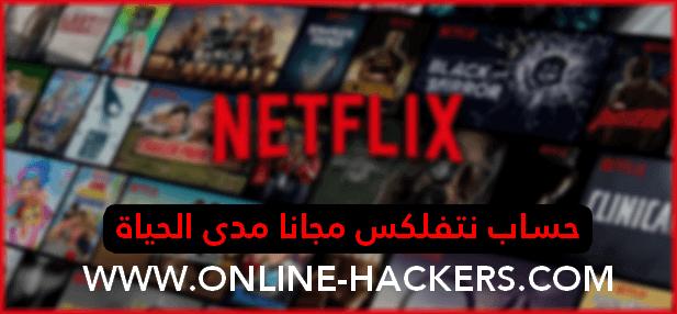 حساب Netflix مجانا مدى الحياة