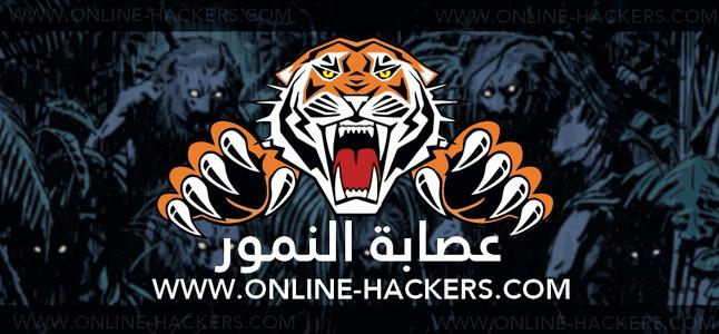موقع صفحات مزورة عصابة النمور