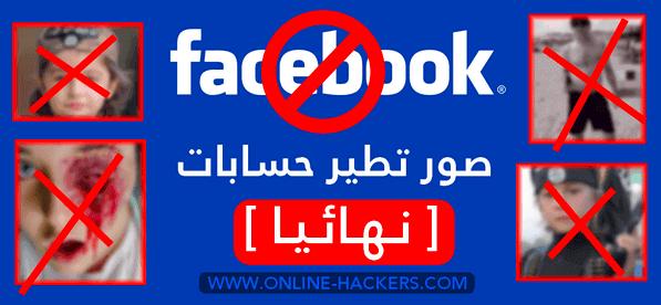 تطير حساب الفيسبوك بصورة الملغمة