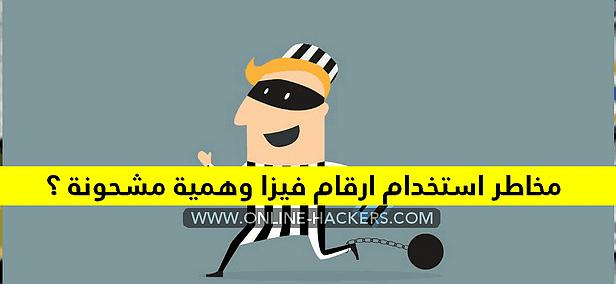 بطاقة فيزا افتراضية مشحونة مجانا
