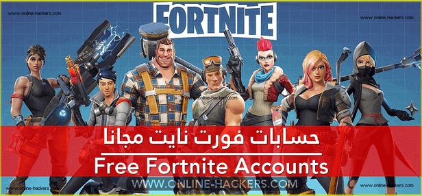 حسابات فورت نايت مجانا 2021 موقع Fortnite Accounts هاكرز