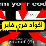 code free fire 2020 الشرق الاوسط